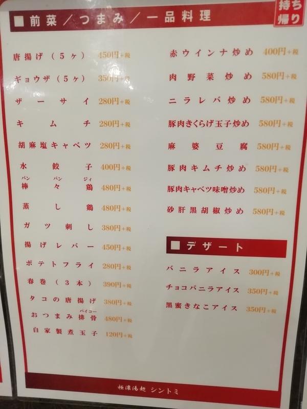 極濃湯麺シントミ 本庄店さんのメニュー