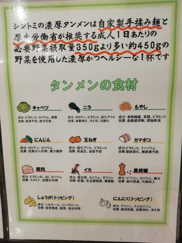 極濃湯麺シントミ 本庄店さんのタンメンの特徴