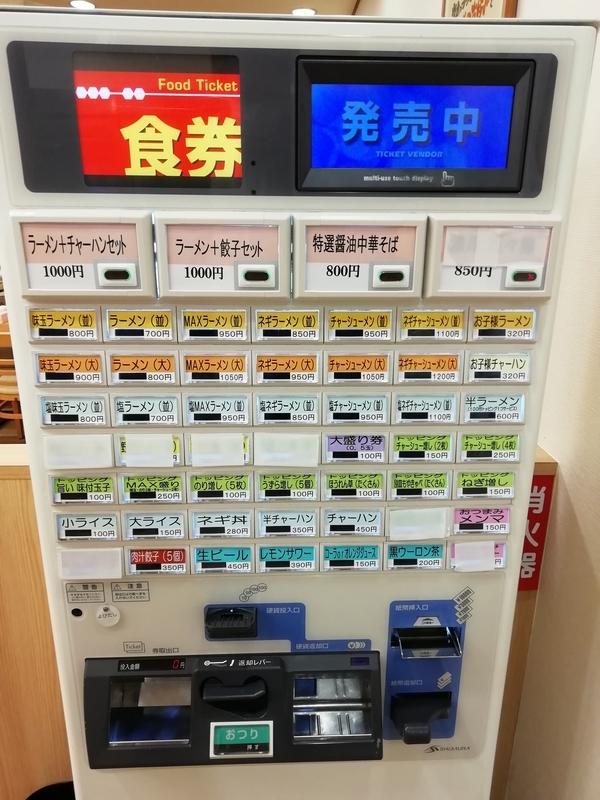 竜庄家さんの券売機