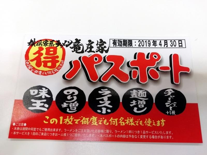 竜庄家さんのお得なパスポート