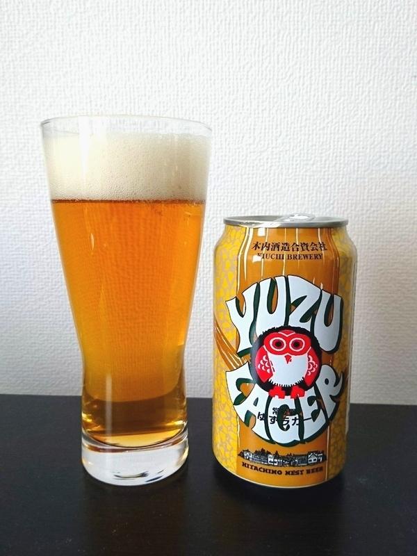 ゆずラガー@木内酒造さんの常陸野ネストビール