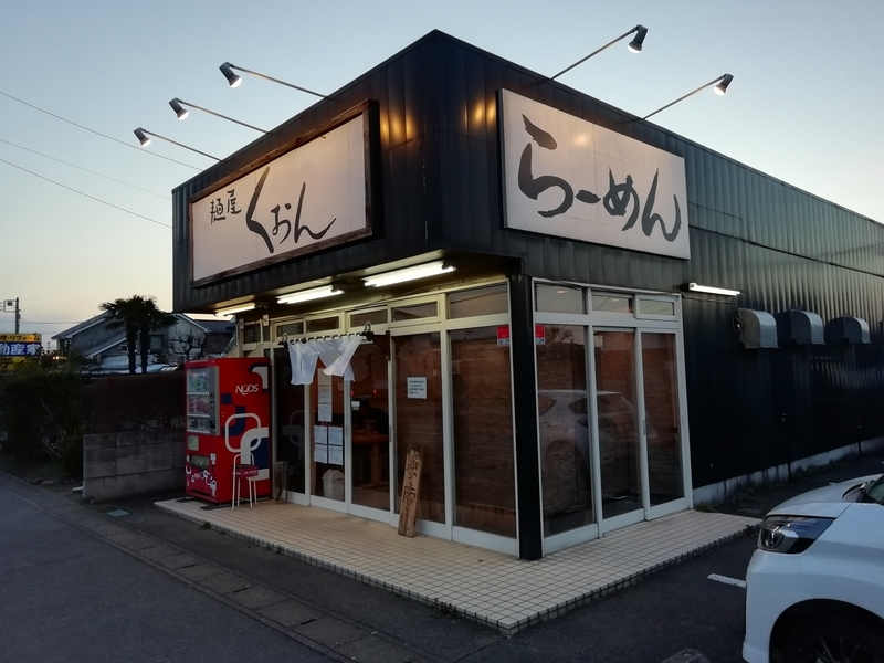 埼玉県深谷市の麺屋くおんさん