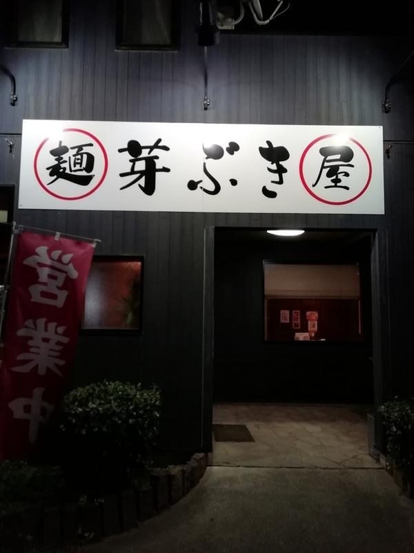 埼玉県川越市の麺屋芽ぶきさん
