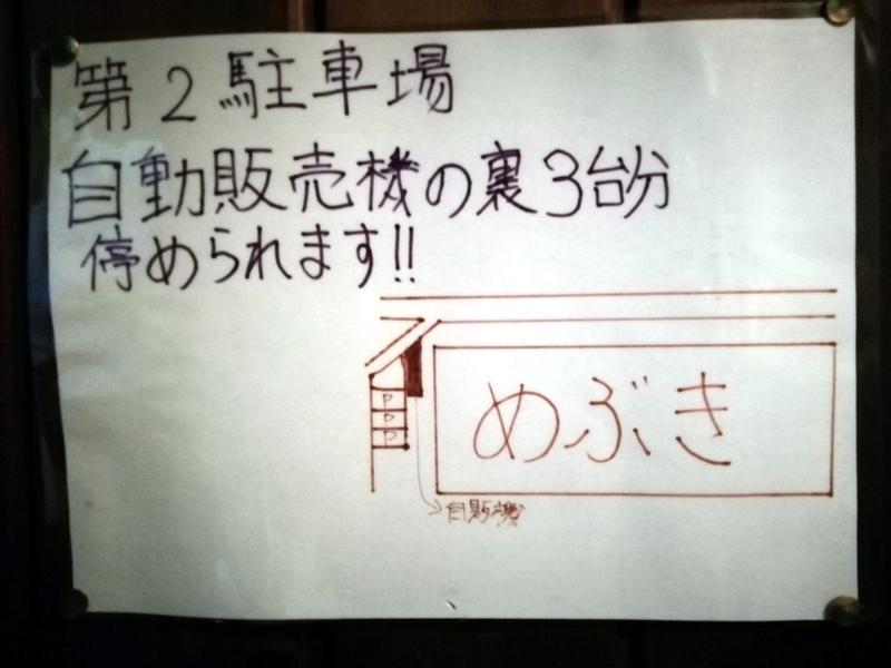 埼玉県川越市の麺屋芽ぶきさんの駐車場