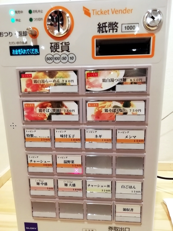 麺屋れんしんさんの券売機