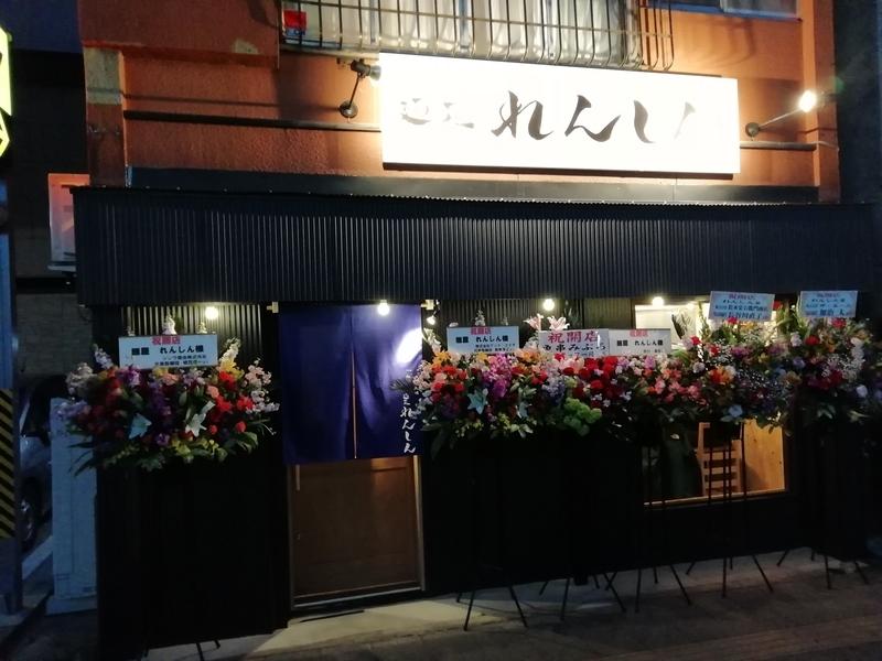 埼玉県熊谷市の麺屋れんしんさん
