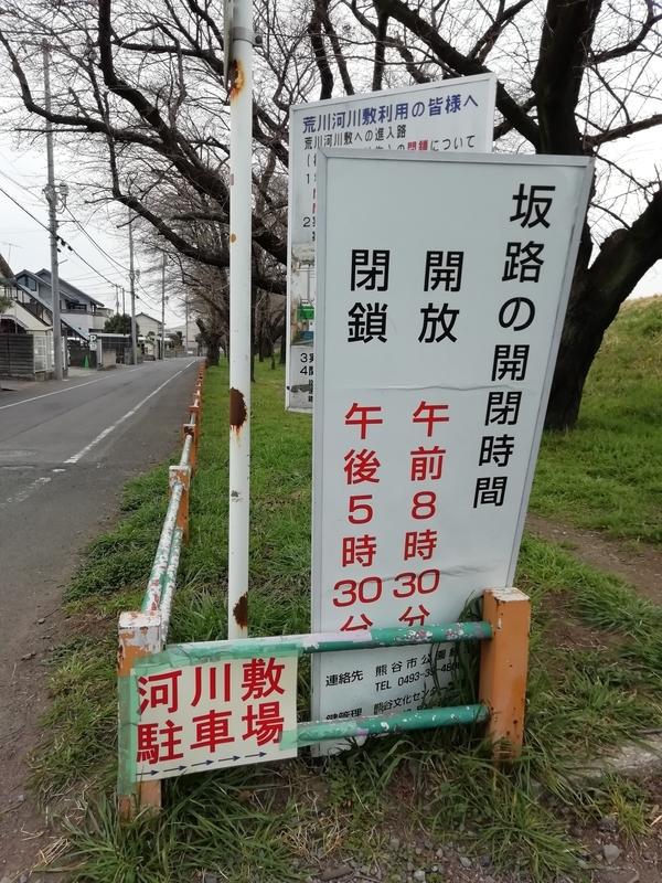 熊谷桜堤の無料駐車場を使用できる時間帯