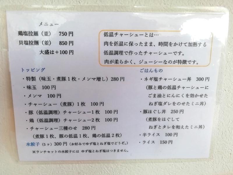 麺屋 心羽さんのメニューガイド