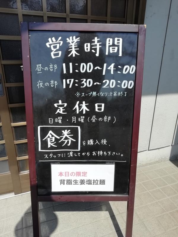 麺屋 心羽さんの限定メニュー@19.03.21