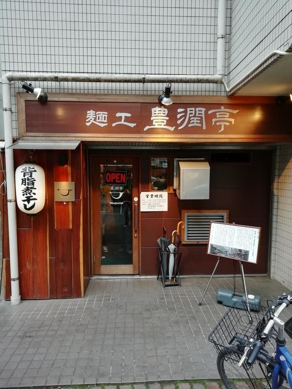 東京都小金井市の麺工 豊潤亭さん