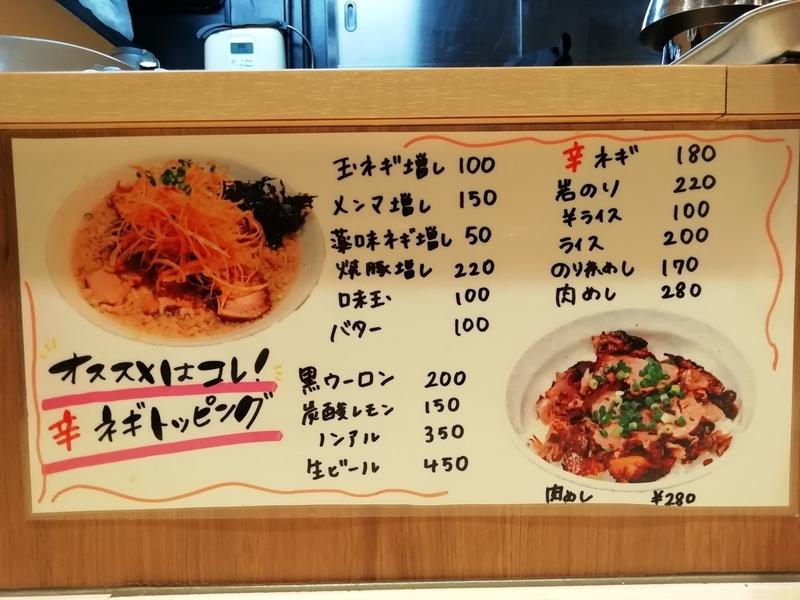 麺工 豊潤亭さんのトッピングメニュー