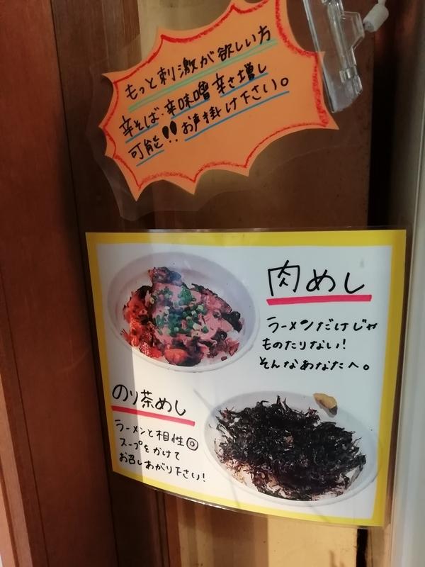 麺工 豊潤亭さんのご飯メニュー