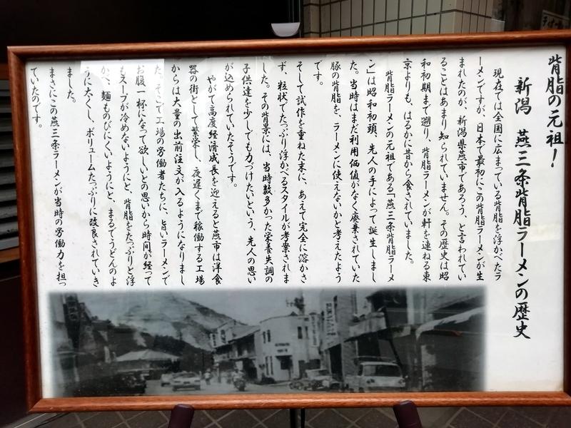 燕三条系ラーメンの歴史
