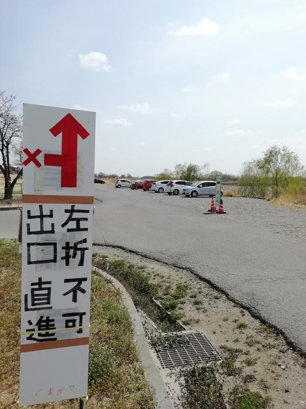 熊谷桜堤の無料駐車場から出るには、出口を案内する看板に沿って。