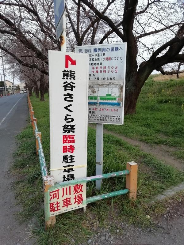熊谷さくら祭りの無料駐車場は、さくら祭り期間中は規制が解除されます!