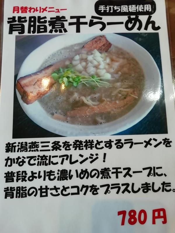 麺工房かなでさんの2019年4月度の限定 背脂煮干らーめん 780円