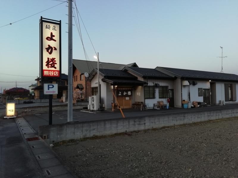 埼玉県熊谷市の麺匠よか楼 熊谷店さん