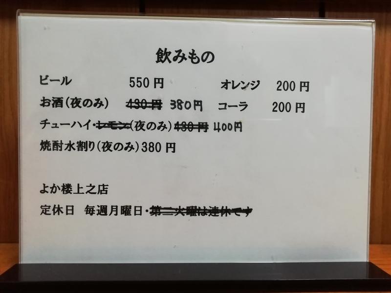 麺匠よか楼 熊谷店さんの目に言う(メニュー)