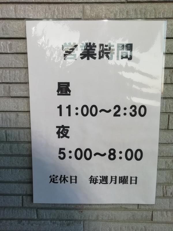 麺匠よか楼 熊谷店さんの定休日と営業時間