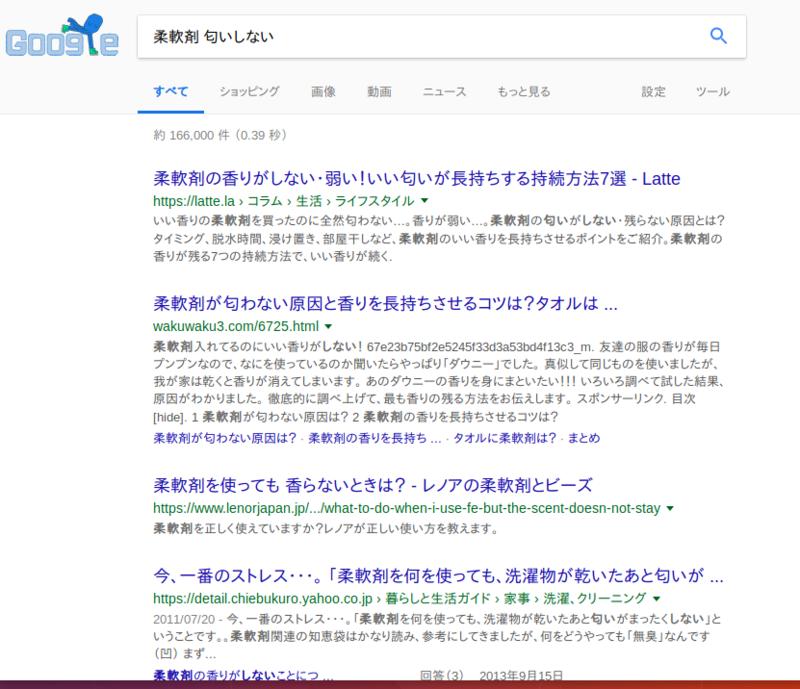 """""""柔軟剤"""" """"匂いしない"""" でグーグル検索"""
