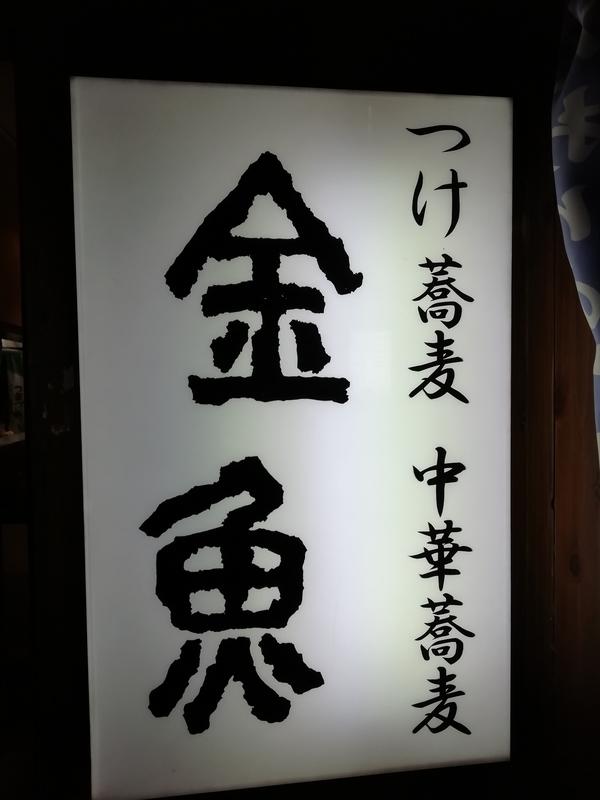 さいたま市浦和区の中華蕎麦 金魚さん
