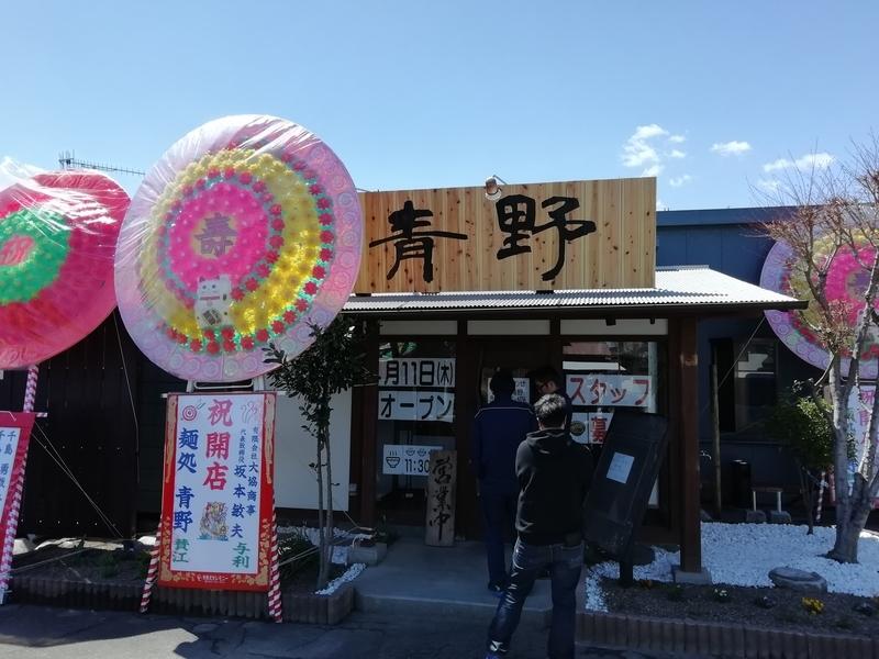埼玉県大里郡寄居町の麺処 青野さん