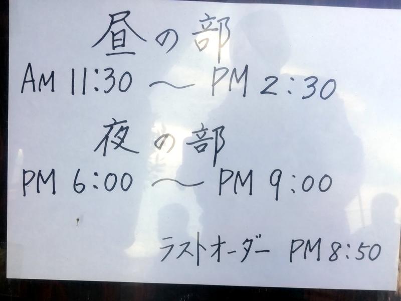 麺処 青野さんの営業時間案内