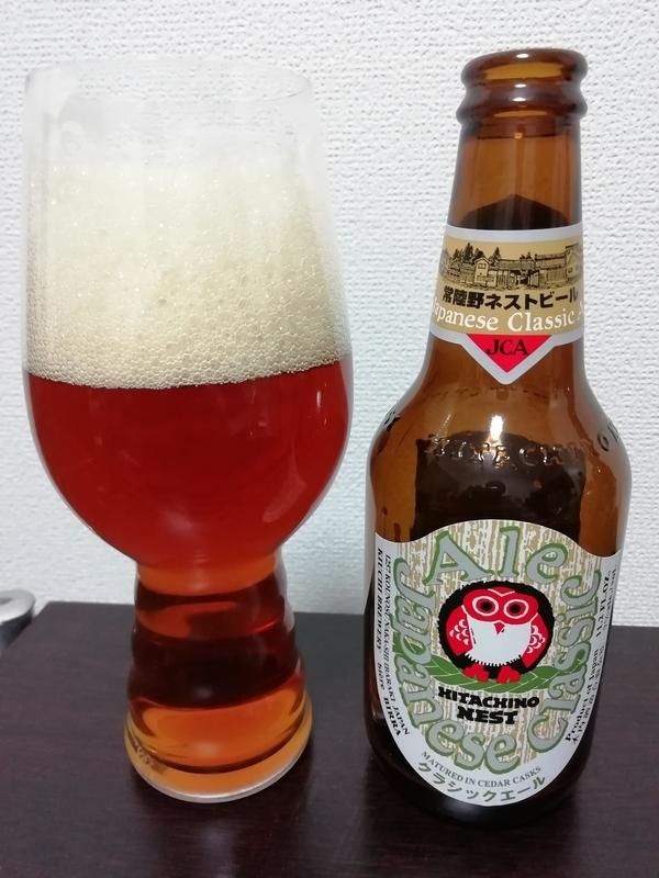 クラシックエール@木内酒造さんの常陸野ネストビール