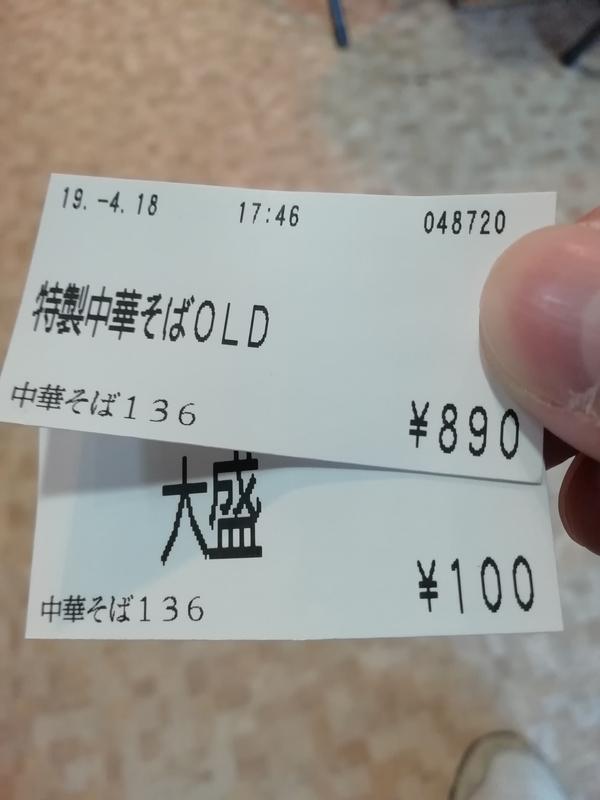 中華そば136さんの1周年記念限定@19.04.18