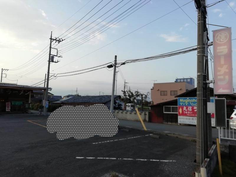 埼玉県行田市の丸信ラーメンさん