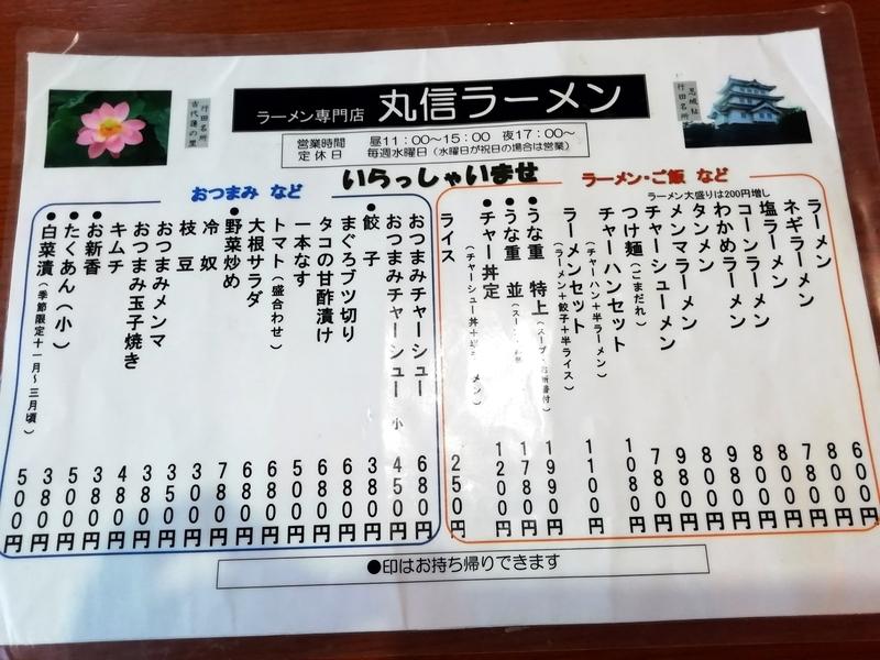 埼玉県行田市の丸信ラーメンさんのメニュー