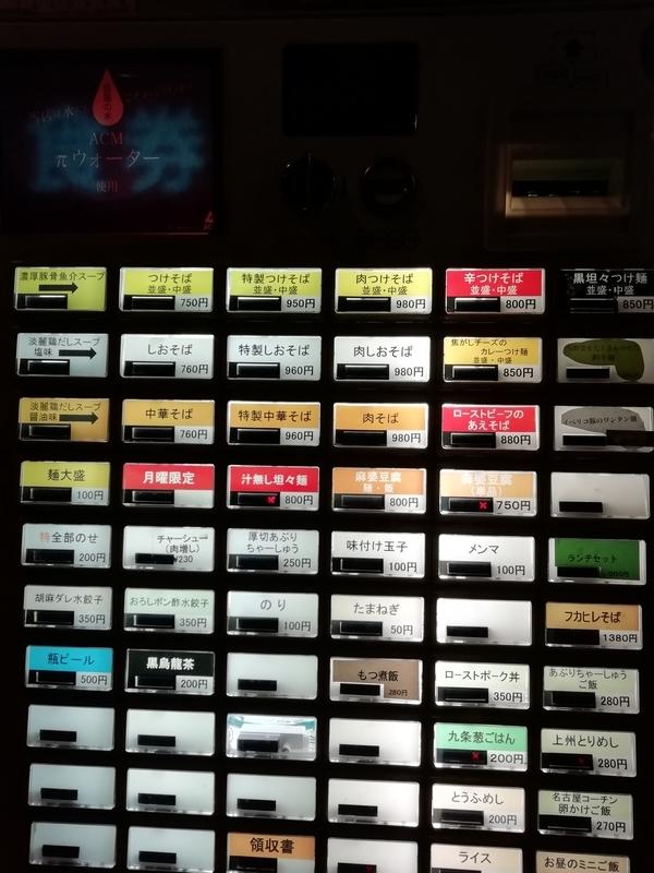 中華蕎麦 瑞山さんの券売機