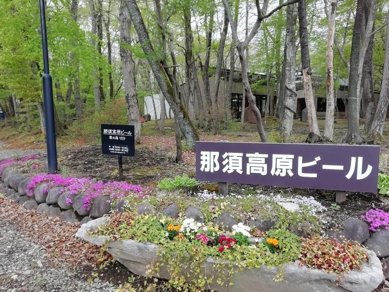 栃木県那須郡の那須高原ビールさん