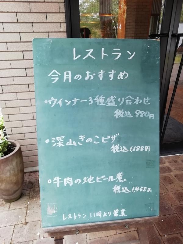 那須高原ビールのレストラン@19.05.01