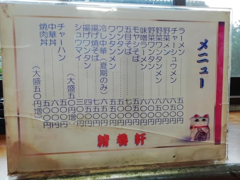 栃木県佐野市の精養軒さんのメニュー