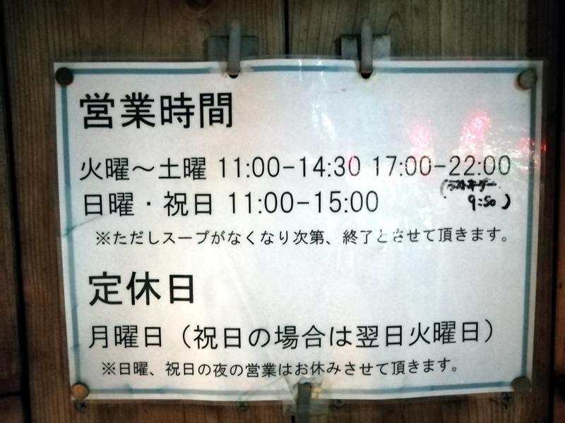 さいたま市浦和区の麺屋ORIGAMIさんのキャパシティ