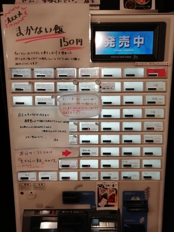 麺屋ORIGAMIさんの券売機