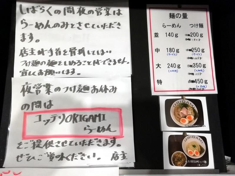 麺屋ORIGAMIさんの麺量など