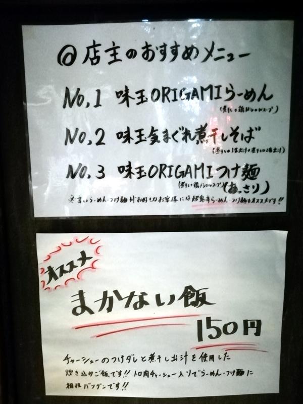 麺屋ORIGAMIさんの店主さんのおすすめメニュー