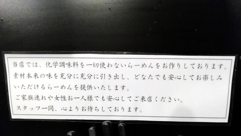麺屋ORIGAMIさんは無化調らーめんのお店です。