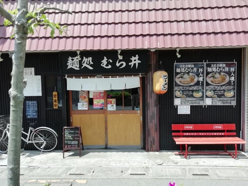 埼玉県春日部市の麺処むら井さん