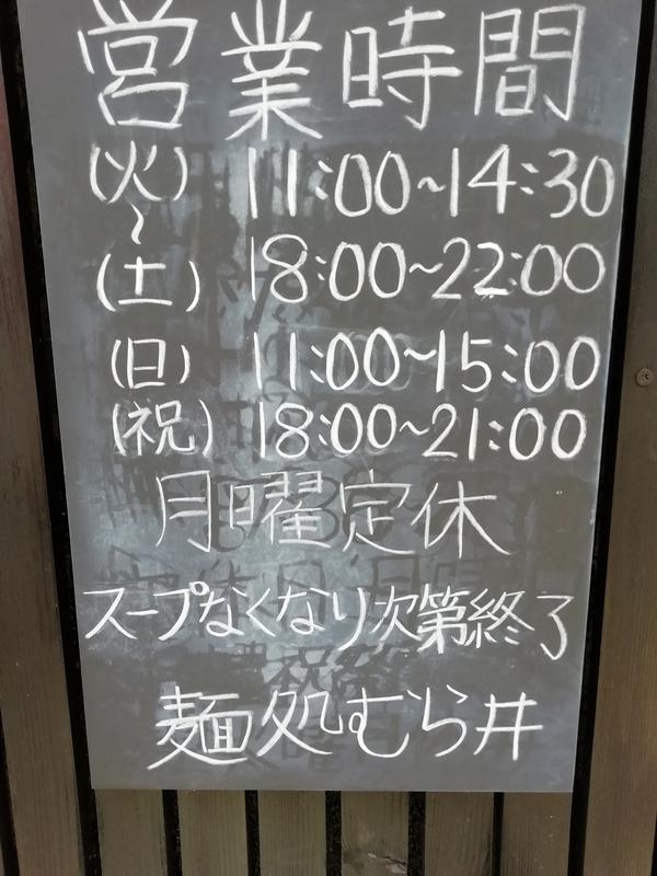 埼玉県春日部市の麺処むら井さんの営業案内