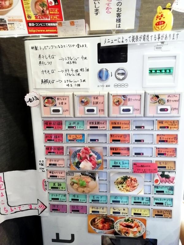 寿製麺よしかわ 坂戸店さんの券売機