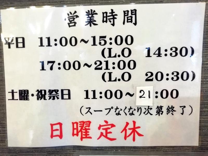 寿製麺よしかわ 坂戸店さんの営業案内