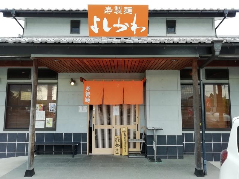 埼玉県坂戸市の寿製麺よしかわ 坂戸店さん