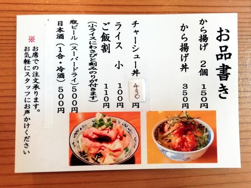 寿製麺よしかわ 坂戸店さんのメニュー
