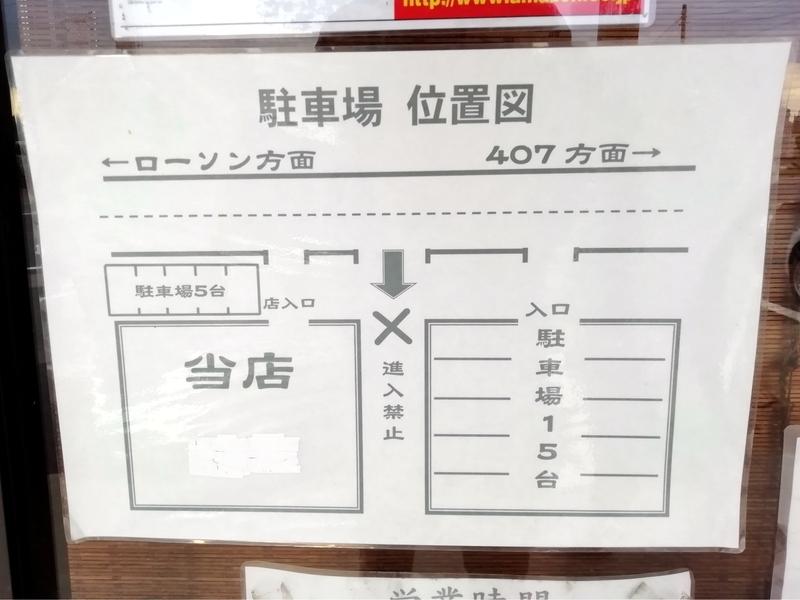 寿製麺よしかわ 坂戸店さんの駐車場案内