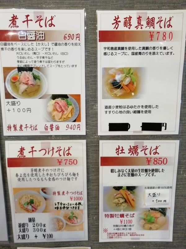 寿製麺よしかわ 坂戸店さんのメニュー写真