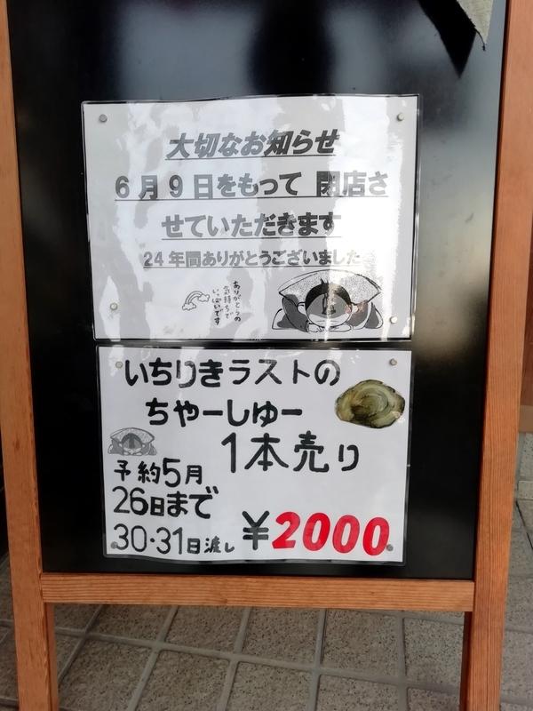 手打ちラーメン一力さんは2019年6月9日で閉店の予定です。
