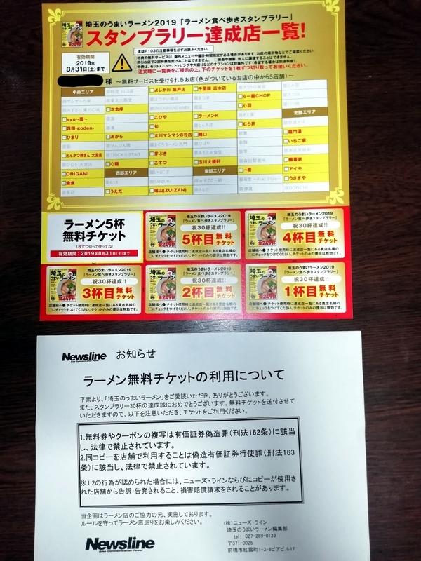 埼玉のうまいラーメン2019のラーメン5杯無料券